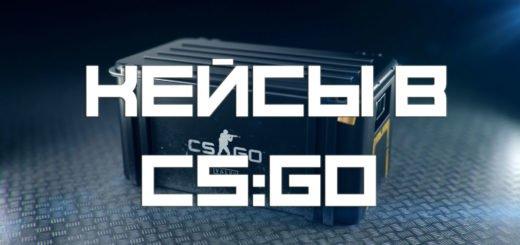 Кейсы в CS:GO