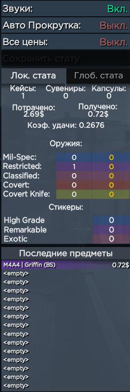 Настройки симулятора кейсов в КС ГО