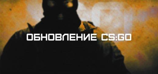 Обновление CS:GO от 7.01.2016