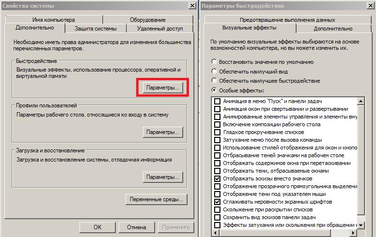 Параметры быстродействия Windows
