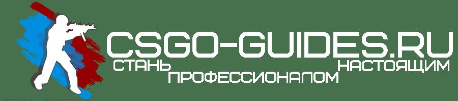 Игра CS:GO (КС:ГО) - Гайды, конфиги, карты, читы