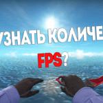 Как узнать свой FPS в CS:GO?