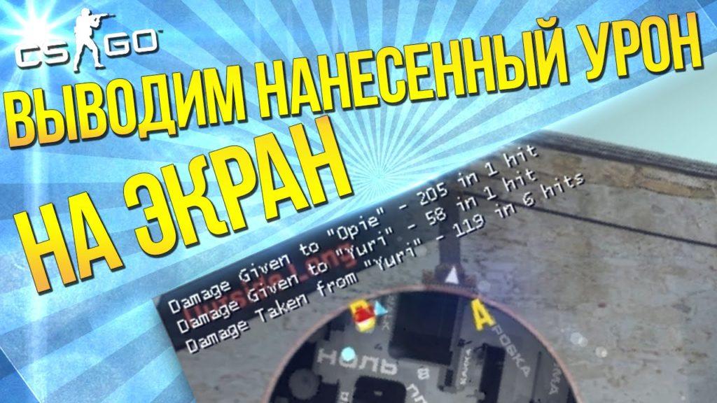 Как узнать нанесённый урон в CS:GO через экран