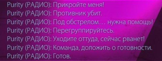 Новые радиокоманды КС ГО