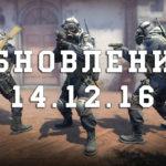 Обновление CS:GO от 14.12.2016 (13.12.2016 по времени Valve) на русском