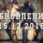 Обновление CS:GO от 15.12.2016 (14.12.2016 по времени Valve) на русском