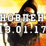 Обновление CS:GO от 13.01.2017 на русском