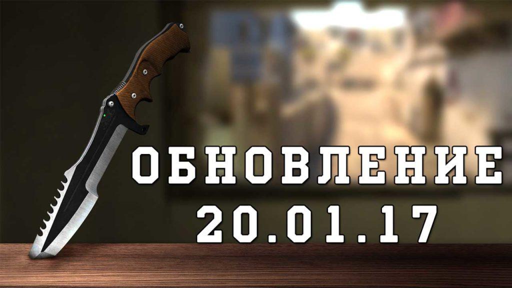 Обновление КС:ГО 20.01.2017