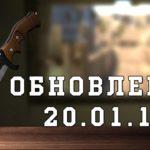 Обновление CS:GO от 20.01.2017 на русском