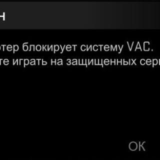 Ваш компьютер блокирует систему VAC