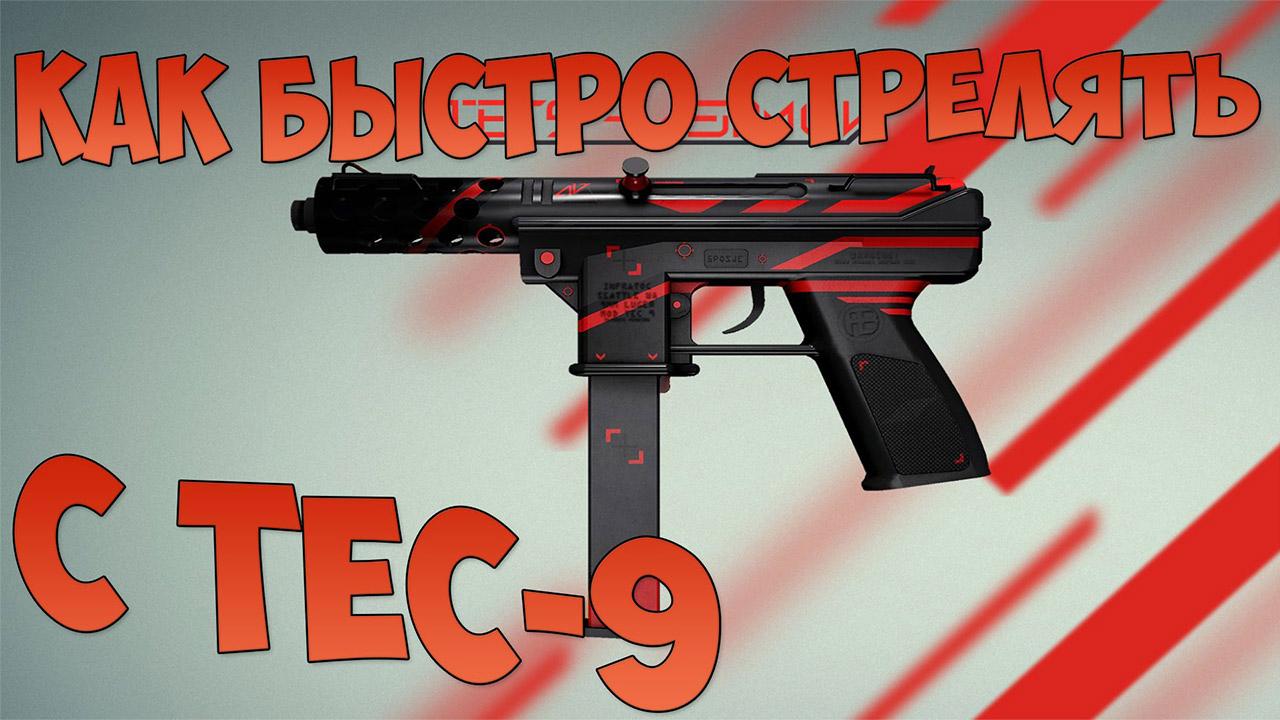 Как быстро стрелять с TEC-9?