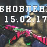 Обновление CS:GO от 15.02.2017 на русском
