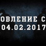 Обновление CS:GO 04.02.2017 (03.02.2017 по времени Valve) на русском