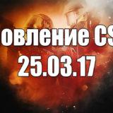 Обновление CS GO 25.03.17
