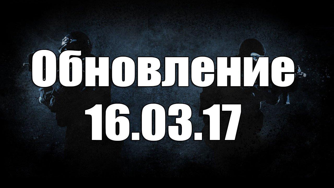 Обновление CS:GO 16.03.17