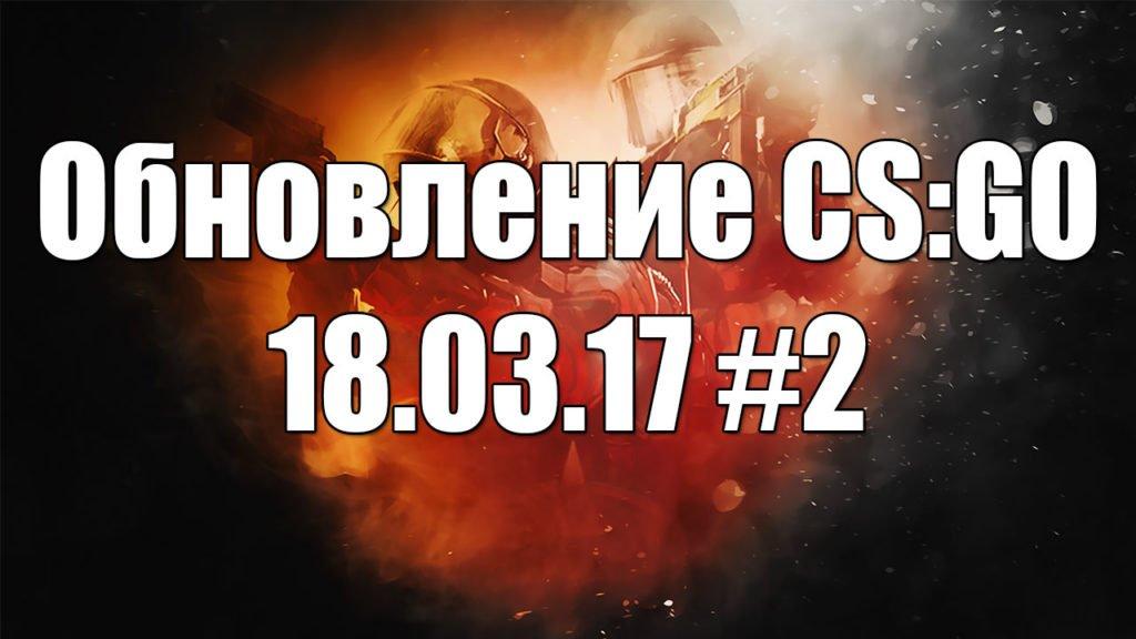 Обновление CS GO 18.03.17