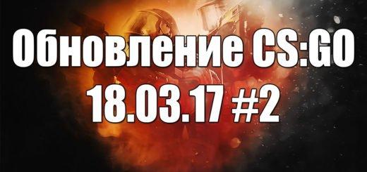 Обновление CS:GO от 18.03.17 #2 на русском