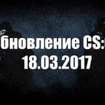 Обновление CS:GO от 18.03.2017 на русском