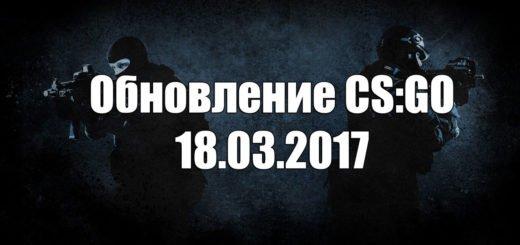 Обновление КС ГО 18 марта