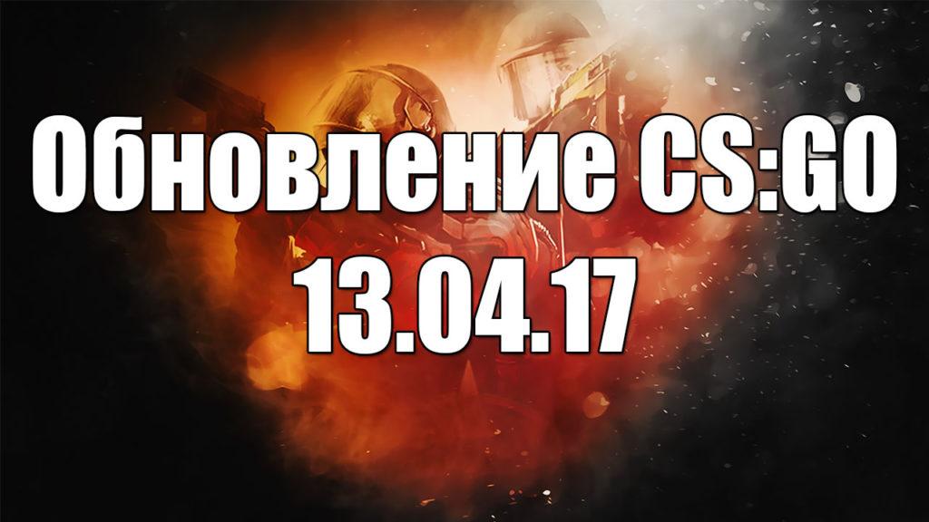 Обновление КС ГО от 13.04.17