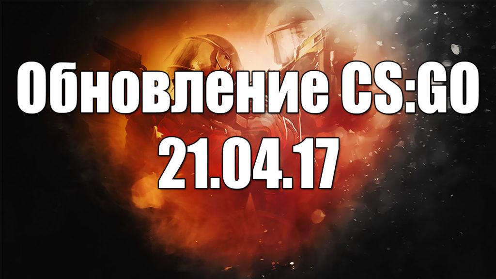 Обновление КС ГО от 21.04.17