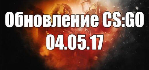 Обновление CS:GO 04.05.2017 на русском