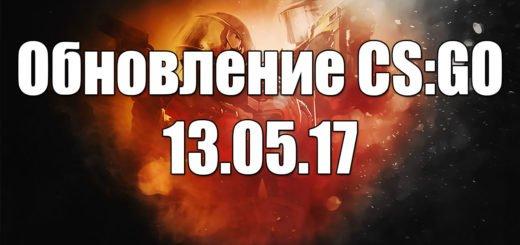Обновление CS:GO 13.05.2017