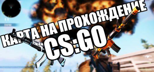 Карты на прохождение для CS:GO