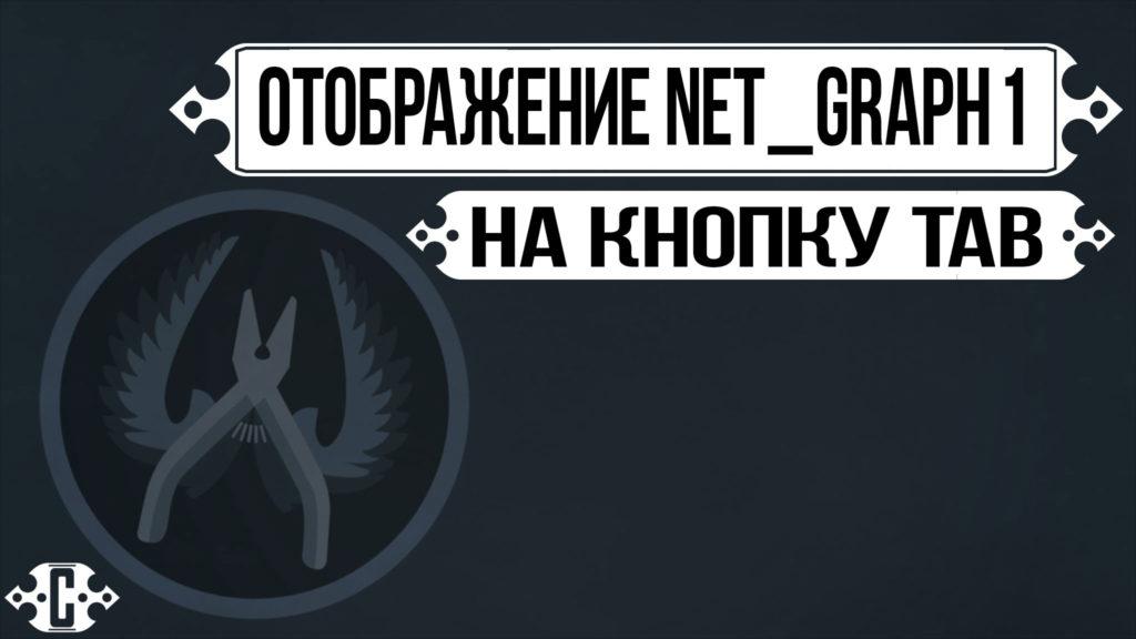 net_graph 1 на ТАБ