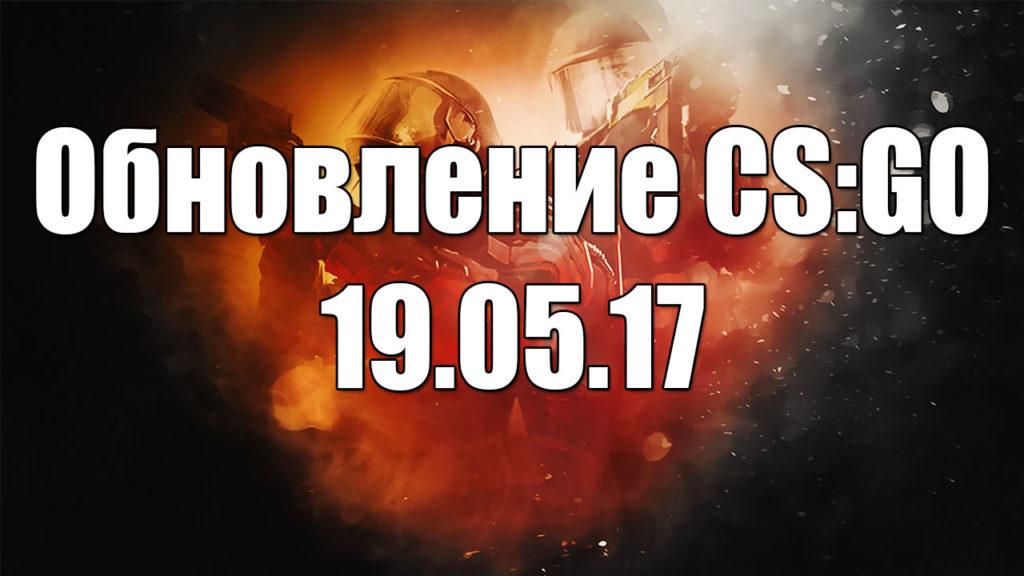 Обновление CS:GO 19.05.17