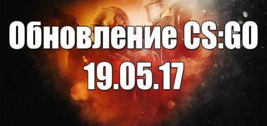 Обновление CS:GO от 19.05.2017 на русском