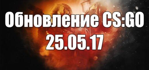 Обновление CS:GO от 25.05.2017 на русском языке