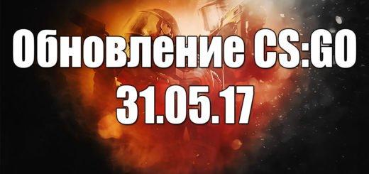 Обновление CS GO 31.05.2017