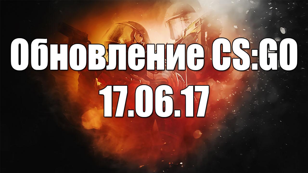 Обновление CS:GO 17.06.2017