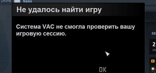 """Ошибка """"Система VAC не смогла проверить Вашу игровую сессию"""""""