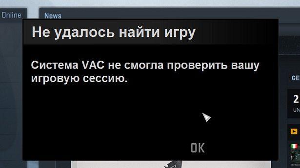 Система VAC не смогла проверить Вашу игровую сессию