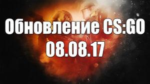 Обновление CS:GO 08.08.17