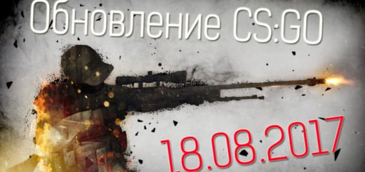 Обновление CS:GO от 18.08.2017 на русском