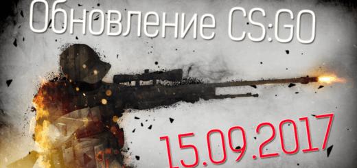 Обновление КС ГО 15.09.17