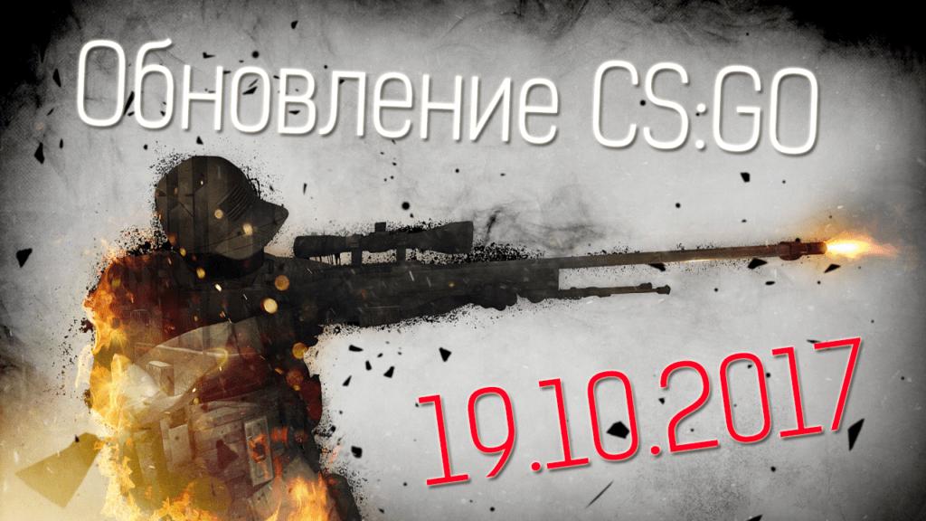 Обновление CS GO 19.10.17