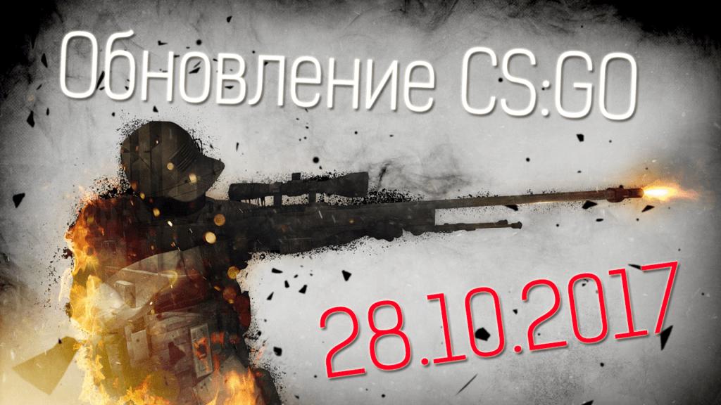 Обновление CS GO 28.10.17
