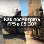 Как узнать FPS в CS:GO