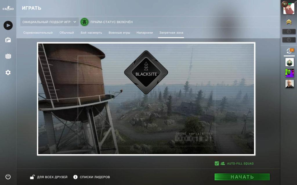 Counter-Strike: Global Offensive режим 'Запретная Зона'