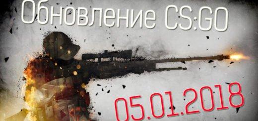 Обновление CS:GO 05.01.2018