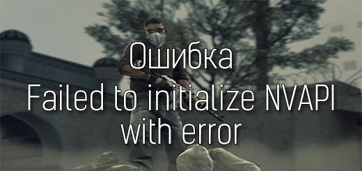 Failed to initialize NVAPI with error 0XFFFFFFFE ошибка CS:GO как исправить