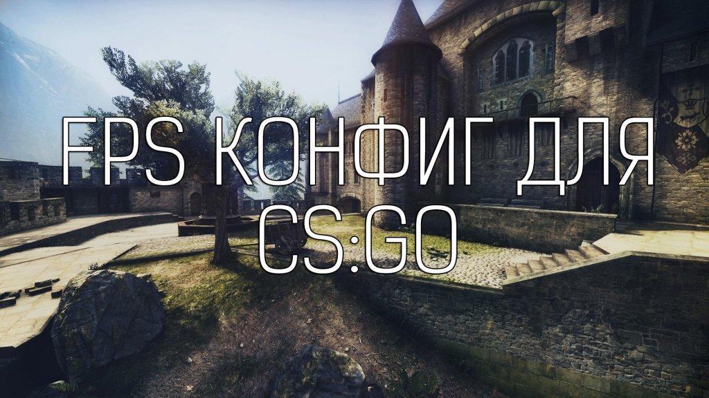 FPS конфиг CS:GO