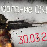 Обновление CS:GO от 30.03.2018 на русском