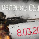 Обновление CS:GO от 8.03.2018 на русском