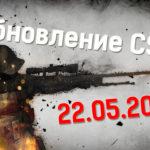 Обновление CS:GO 22.05.2018 на русском
