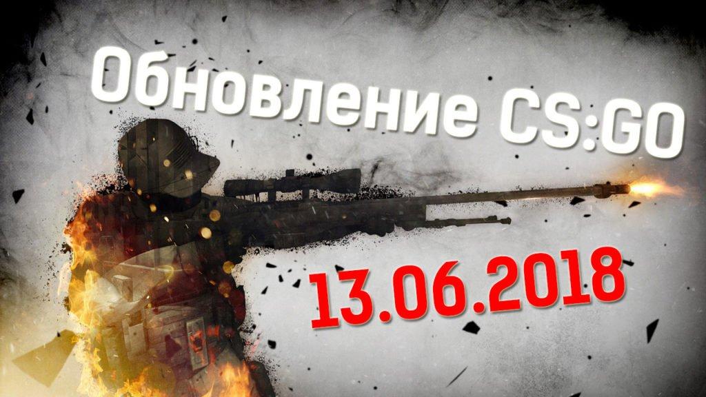 Обновление CS:GO 13.06.2018 на русском